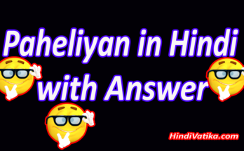 50 Best Funny Hindi Paheliyan Riddles With Answer À¤¹ À¤¦ À¤ªà¤¹ À¤² À¤¯ À¤‰à¤¤ À¤¤à¤° À¤• À¤¸ À¤¥